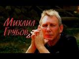 Михаил ГРУБОВ - Осень