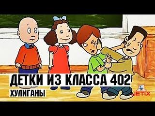 Детки из класса 402 - 18 Серия (Хулиганы)