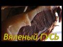 Вяленый ГУСЬ по Татарски ( Какланган Каз) Рецепт как Завялить Гуся В домашних ус
