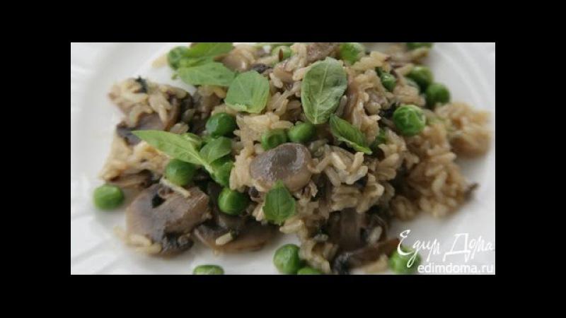 Юлия Высоцкая - Бурый рис с грибами и зеленым горошком