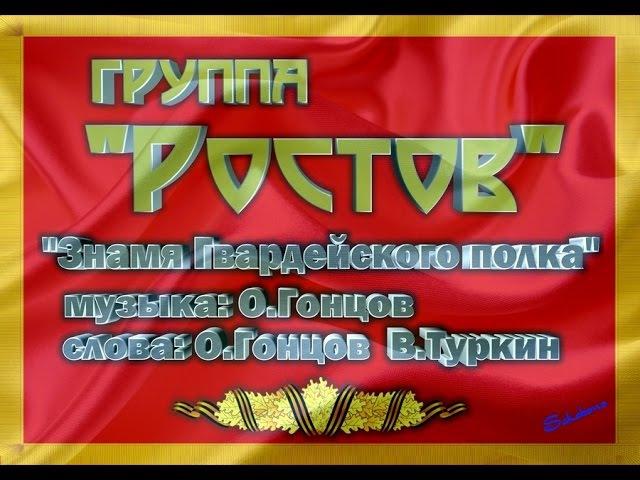 группа РОСТОВ ЗНАМЯ ГВАРДЕЙСКОГО ПОЛКА