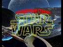 Star Wars-Призрачный страж-Trailer 1-Официальный тизер