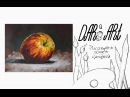 Как нарисовать яблоко гуашью!Dari_Art рисоватьМОЖЕТкаждый