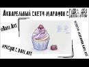 Акварельный скетч марафон с Dari_Art! День№4 Рисуем малиновый кекс!
