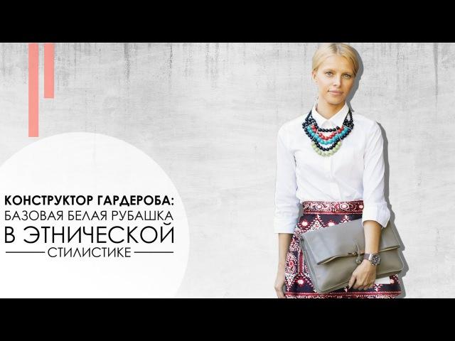 БАЗОВЫЙ ГАРДЕРОБ ЖЕНЩИНЫ: Белая рубашка в этническом стиле