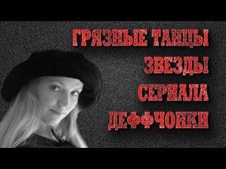 Грязные танцы звезды сериала Деффчонки.