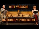 Олег Табаков и Марина Зудина выясняют отношения.