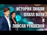 История любви Павла Воли и Ляйсан Утяшевой.
