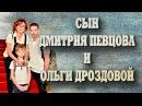 Сын Дмитрия Певцова и Ольги Дроздовой.