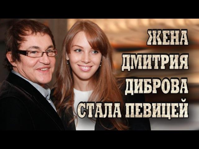 Жена Дмитрия Диброва стала певицей.