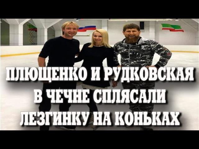 Плющенко и Рудковская в Чечне сплясали лезгинку на коньках.