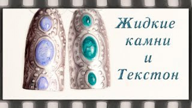 Дизайн ногтей Жидкие камни и барельеф на гель лаке Металлический гель лак Текстон