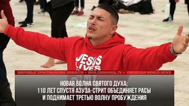 ЧЕРЕЗ 110 ЛЕТ АЗУЗА-СТРИТ ПОДНИМАЕТ ТРЕТЬЮ ВОЛНУ ПРОБУЖДЕНИЯ
