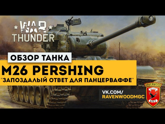 Обзор танка M26 Pershing Запоздалый ответ для ПанцерваффеWar Thunder