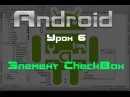 ***Android Элемент CheckBox Урок 6