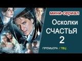 Фильм. Осколки счастья 2 сезон 3 серия. Мелодрама. 2016 - Видео Dailymotion