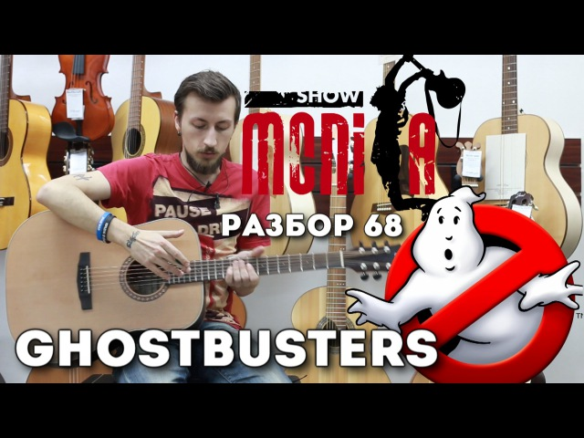 Как играть Ghostbusters ost Охотники за привидениями Разбор by show MONICA
