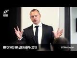 Прогноз на Декабрь 2015 от Александра Палиенко