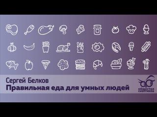Сергей Белков — Правильная еда для умных людей