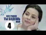 Все равно ты будешь мой 4 серия (2015) Сериал Мелодрама