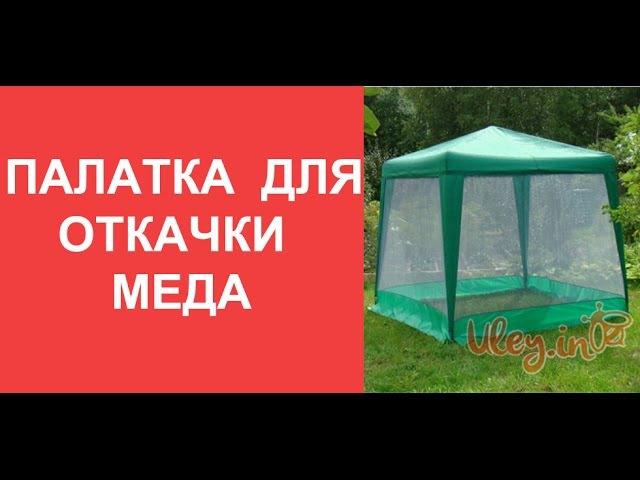 Палатка для откачки меда Tent for honey extraction