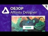 Affinity Designer – Обзор графического редактора