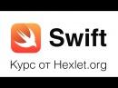 Язык Swift, урок 15: Энумератор (перечисление)