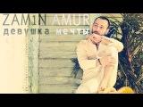 Восточная песня Замин Амур - Девушка мечты! Новые клипы 2016