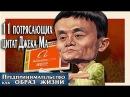 11 потрясающих цитат Джека Ма