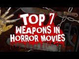 Топ 7 Оружия в Фильмах Ужасов / Top 7 Weapons In Horror Movies