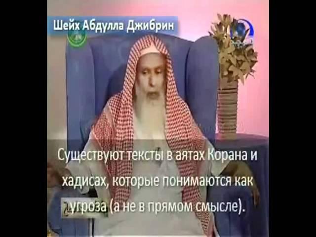 Шейх Абдулла ибн Джибрин о такфире