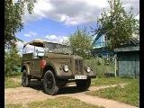 Тест-драйв ГАЗ 69