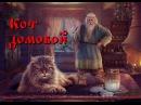 Мистические истории. Кот домовой.