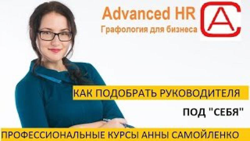 Графология для HR. Как вычислить вспыльчивого руководителя