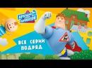 Аркадий Паровозов спешит на помощь Все серии подряд Мультики про лето