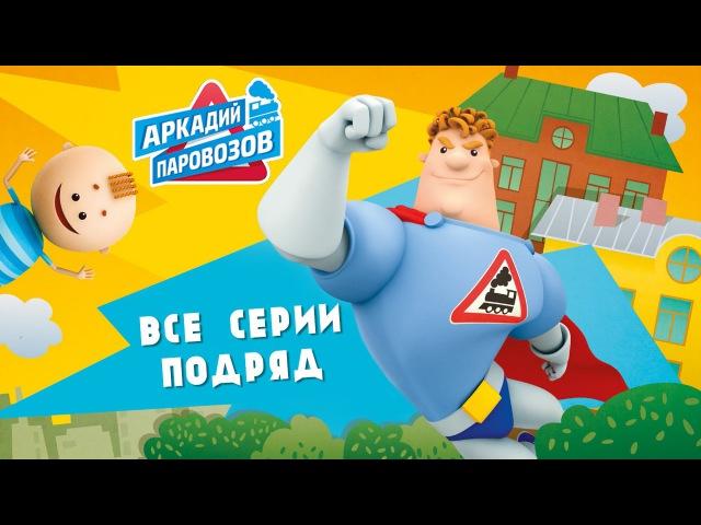 Аркадий Паровозов спешит на помощь - Мультики про лето.