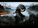 The Elder Scrolls V Skyrim Прохождение на русском Часть 43 Нашли Партурнакса