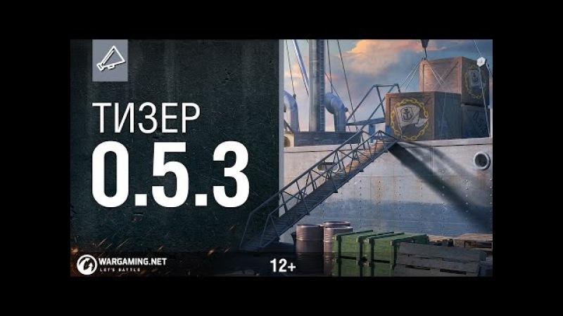 Обновление 0.5.3. Первый взгляд [World of Warships]