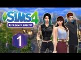 The Sims 4 Веселимся вместе (Семейка Лэнгфорт) #1 - Клуб романтиков