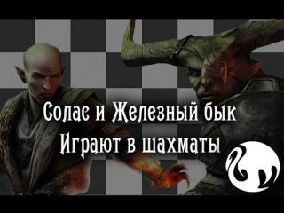 Dragon Age Инквизиция - Солас и Железный бык играют в шахматы