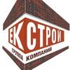 """ГК """"ЕКСТРОЙ"""".Продажа строительных материалов."""