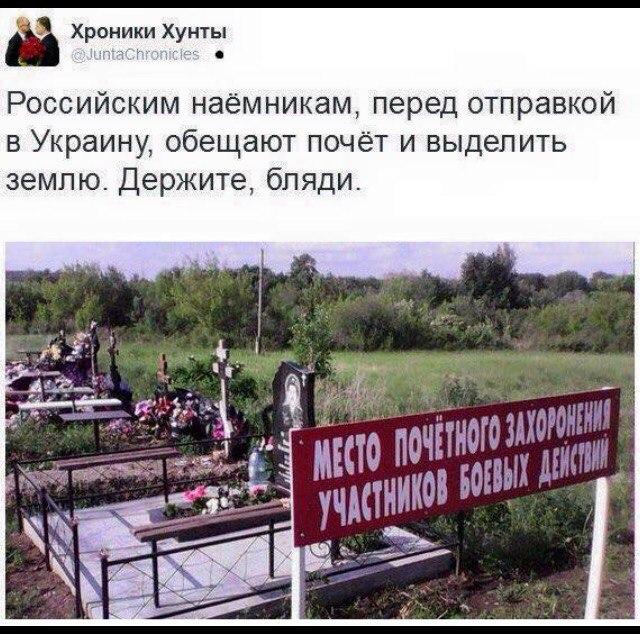 В зоне АТО ликвидирован 1 и ранены четверо российских оккупантов, - ГУР - Цензор.НЕТ 5500