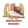 Библиотека РАНХиГС