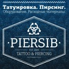 тату ║Сибирский тату центр PIERSIB║ татуировка