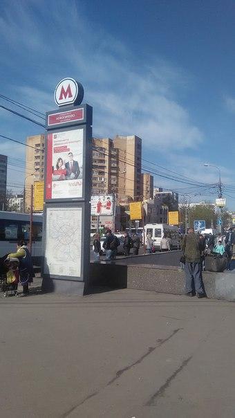 Первая станция метро