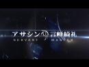 Fate Zero CM 03 - Assassin Kotomine Kirei