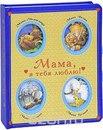 www.labirint.ru/books/491729/?p=7207