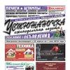 """Газета """"Устюжаночка"""" Великий Устюг (16+)"""