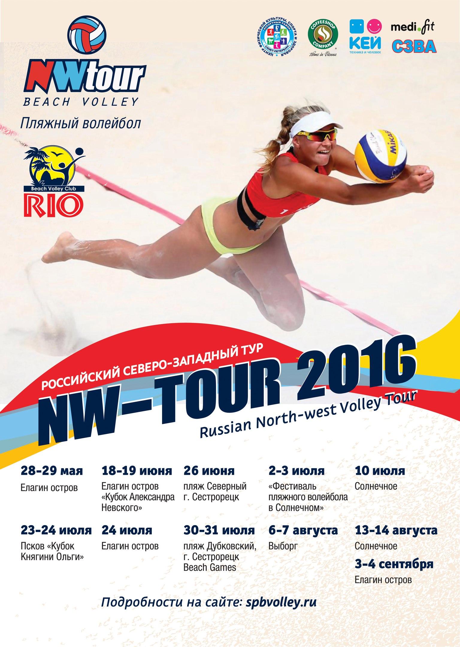Афиша серии турниров NW Tour 2016