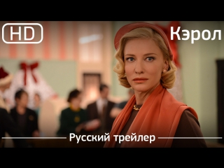 Кэрол (Carol) 2015. Трейлер русский дублированный [1080p]